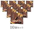 ナチュラルとうふ 黒10個セット(チョコレート味10個)