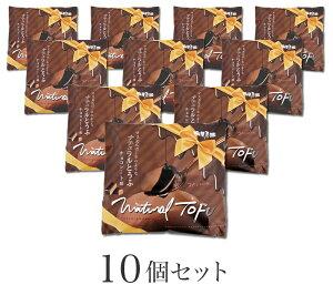 女の子のためのおとうふdebut!ナチュラルとうふ 黒10個セット(チョコレート味10個)
