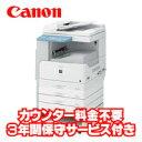 Canon モノクロ複合機 Satera 7450N 4段給紙モデル 3年保守パック付