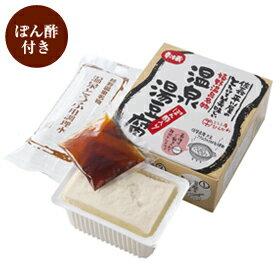 【手土産に最適】嬉野温泉名物 温泉湯豆腐ぽん酢付き3個セット