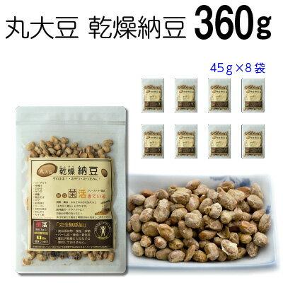 納豆, 極小粒納豆  360g (45g8)