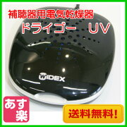 補聴器専用電気乾燥器