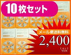補聴器用電池パワーワンp13(PR48)オレンジ色