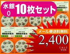 補聴器用電池レイオバック水銀ゼロ13(PR48)オレンジ色