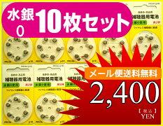 補聴器用電池レイオバックp10(PR536)黄色