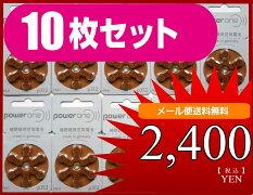 補聴器用電池パワーワンp312(PR41)茶色