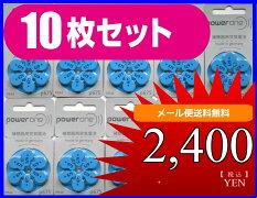 補聴器用電池パワーワンp675(PR44)青色