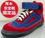 【大人気 青木安全靴】人気のハイカット安全靴 ZR−21シリーズ 限定モデル 凱旋門(がいせんもん)青木安全靴製造 正規品 履きやすくて丈夫で長持ち お客様指示 ナンバーワン商品です。