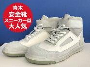 【人気の青木安全靴】人気のハイカット安全靴 ZR−21シリーズ 2020最新作「限定モデル」 ALL WHITE(オールホワイト)青木安全靴製造 正規品 ※期間限定、在庫数量わずかです!