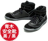 【大ヒット 安全靴】青木安全靴 ZR−21シリーズ(黒&黒) 復刻版 2019 限定モデル オールブラック色(ALL BLACK)  JIS企画合格品 もちろん日本製 はき心地抜群の一足です