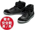 大ヒット 安全靴 青木安全靴 ZR−21シリーズ(黒&黒) 復刻版 2019 限定モデル オールブラック色(ALL BLACK) JIS企画合格品 もちろん日本製 はき心地抜群の一足です