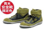 【大ヒット安全靴】青木安全靴ZR−21シリーズ(グリーン・ブラック色)特別色ライオRayoJIS企画合格品もちろん日本製はき心地抜群の一足です※足首部分を危険から守ります!