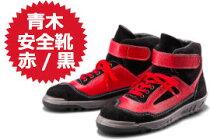 【大人気 青木安全靴】人気のハイカット安全靴 ZR−21シリーズ 人気色「赤・黒」青木安全靴製造 正規品 ※納期は在庫確認の上、すぐご連絡いたします! 人気の青木安全靴  国産品です!