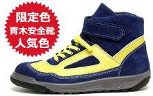 【大人気 青木安全靴】人気のハイカット安全靴 ZR−21シリーズ 人気色「ネイビー・イエロー」青木安全靴製造 正規品 ※納期は在庫確認の上、すぐご連絡いたします! 人気の青木安全靴  国産品です!