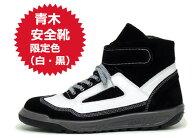 青木安全靴正規品 ZR−21BW(白&黒)快適な履き心地、かかと部分には衝撃吸収材で足の疲れを軽減、つま先は安心安全のJIS企画合格基準の鉄心入り。最近流行りのかっこいい作業着によく合う安全靴として、主に関東地区でヒットしている商品です!