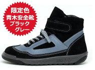 【人気の青木安全靴】人気のハイカット安全靴 ZR−21シリーズ 2020最新作「限定モデル」 ブラック グレー(限定色)青木安全靴製造 正規品 ※期間限定、在庫数量わずかです!