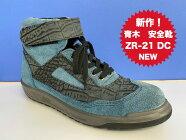 【人気の青木安全靴】人気のハイカット安全靴ZR−21シリーズ2020最新作ZR-21DC(ダルブルー×クロコ)青木安全靴製造正規品※NEWRELAEASE