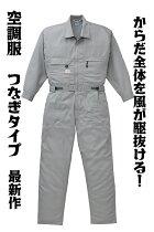 空調服 つなぎタイプ 大阪 山田辰 正規品 品番1−9820(全2色) ※つなぎ服のみの価格です バッテリー、ファンケーブルセットはオプション(有料)になります。ファンの力で衣服内に外気を取り込み汗が蒸発する気化熱で身体を冷やし、爽快感。※新製品