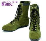 【大注目 高所作業用安全靴 技 零(ゼロ)式3型】 青木安全靴シリーズ オリーブグリーン色 脇チャック仕様で着脱が便利です。高所で作業される方向けに作られた安全靴になります。