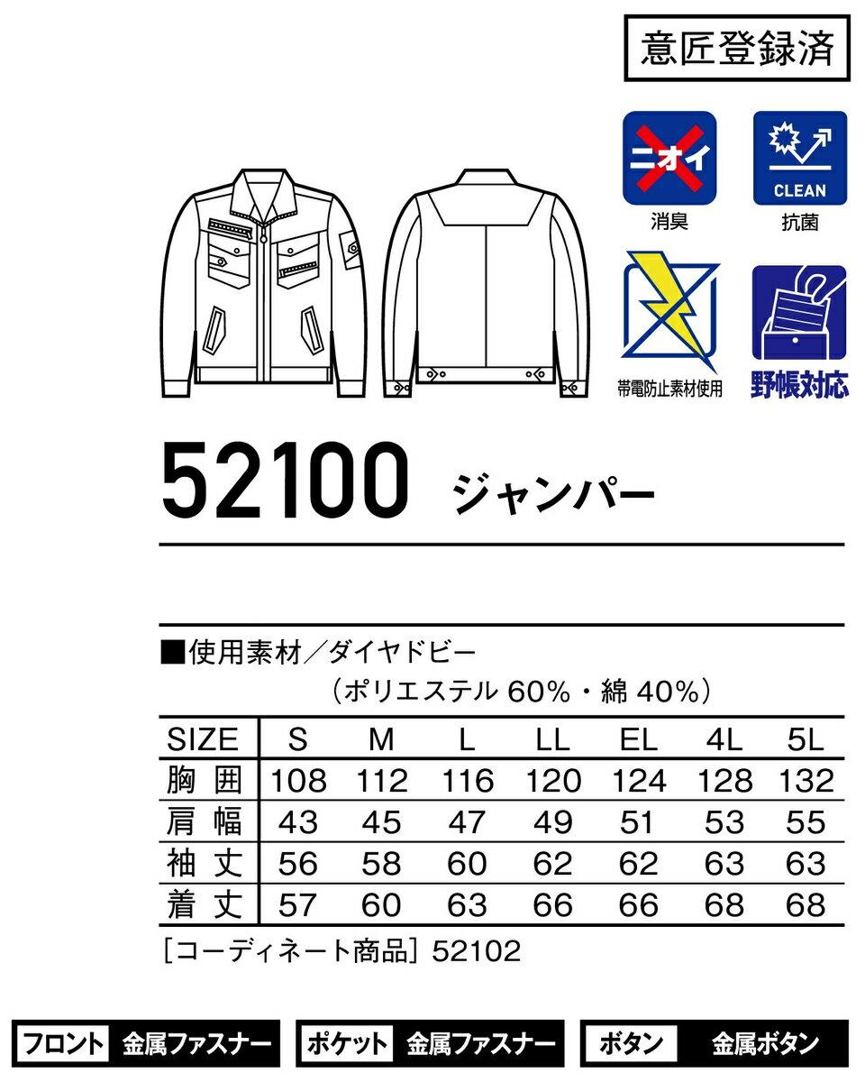 【大ヒット商品】自重堂「ジャウィン」ナンバーワン・大ヒット商品! 上下セットでご提案です!独特の織り柄素材が、作業着に最適です! デザインもスタイリッシュで、格好いい! オススメの一着です!