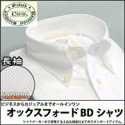 オックスフォード イージーケア ワイシャツ ホワイト カッターシャツ