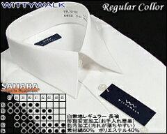 当店で一番売れているワイシャツ! 長袖 ワイシャツ 形態安定 ワイシャツ・Yシャツ 新社会人 ビ...