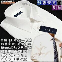 ワイシャツカッターシャツ新生活応援長袖形態安定ワイシャツ白無地レギュラーカラーyシャツお仕事用学生スーツ礼服にメンズドレスシャツ