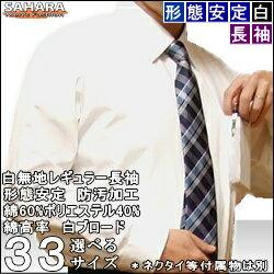 ワイシャツカッターシャツ長袖形態安定ワイシャツ白無地レギュラーカラーyシャツお仕事学生スーツ礼服結婚式冠婚葬祭メンズドレスシャツビジネスシャツきれいめ着こなしおしゃれ
