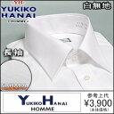 ワイシャツ 長袖 形態安定 綿100% 白無地 レギュラーカラー yシャツ カッターシャツ コットン100%