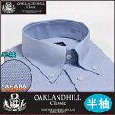 楽天ワイシャツ 半袖 形態安定 メンズ クールビズ オックスフォードシャツ ボタンダウン サックス ブルー 青 カッターシャツ クールビズシャツ 夏 涼しい