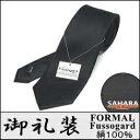 【フォーマル】 礼装用 黒無地 シルク100% ネクタイ 日本製 スタンダードタイプ