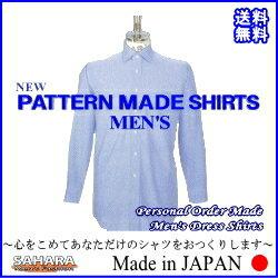 オーダーシャツワイシャツ【送料無料】パターンオーダーメイドシャツ(1)形態安定オーダーワイシャツカッターシャツ長袖半袖メンズオーダービジネスシャツ日本製