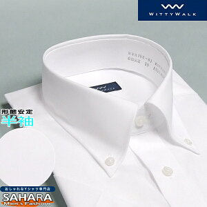 ワイシャツ 半袖 形態安定 白無地 ボタンダウンカラーシャツ ドレスシャツ 標準体型