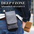 ベルトポーチ スマホケース レザー Deep Zone #232-13 ◆ iPhone6対応 牛革 アイフォン スマートフォンケース シザーバッグ ギャラクシーケース メンズ ギフト プレゼント 誕生日 ◆