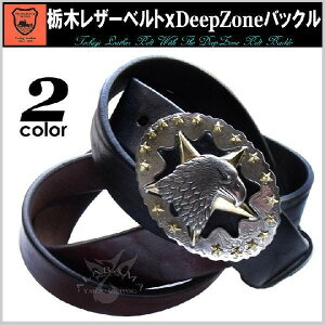 栃木レザーベルト メンズ ショルダーレザー 本革 日本製 Deep Zone イーグルバックル
