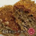 【おひとり様】贅沢 お肉屋さんの 牛肉 ミンチカツ 1パック