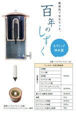 セラミック浄水器信楽焼流星百年のしずく(5L)送料無料