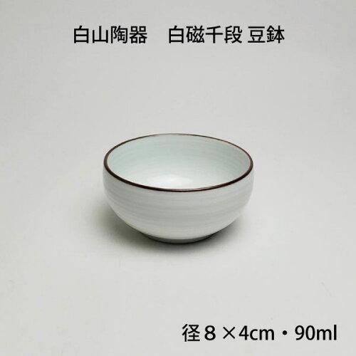 白山陶器 白磁千段 豆鉢| はくさん おしゃれ 波佐見焼 HAKUSAN おもてなし 小皿 小鉢 食器 日本製 和食器 ...