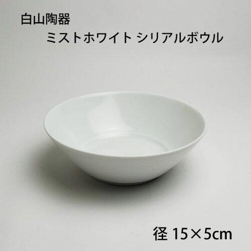 白山陶器 ミストホワイト シリアルボウル| はくさん おしゃれ 波佐見焼 HAKUSAN 中鉢 おもてなし サラダボウル...
