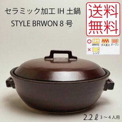 土鍋 IH対応 おすすめ 選び方 ポイント 機能 サイズ デザイン STYLE BROWN セラミック