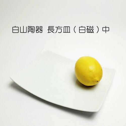 白山陶器 長方皿 白磁 中| はくさん おしゃれ 波佐見焼 白山 HAKUSAN 角皿 長皿 おもてなし 皿 食器 日本...