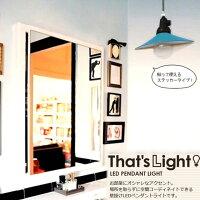 That'sLight!『LEDペンダントライト/ブルー』わずかな振動でライトが点灯!【ウォールステッカー:シール:振動感知機能:振動センサー:センサーライト:揺れると光る:LED内蔵:ライト:玄関:階段:インテリア:おしゃれ】