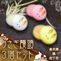 【コスメ:練り香水】うさぎ饅頭3個セット
