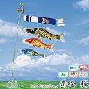 【鯉のぼり】村上鯉のぼり 鯉幟 黄金 輝 2m スタンド付 ...