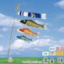 【鯉のぼり】村上鯉のぼり 鯉幟 黄金 輝 2m キラキラスタ...