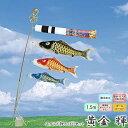 【鯉のぼり】村上鯉のぼり 鯉幟 黄金 輝 1.5m キラキラ...