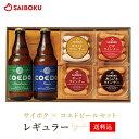 お中元 ギフト サイボク × コエドビール セット 【レギュ...