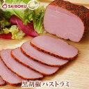 黒胡椒 パストラミ 250g モモ使用 ゴールデンポーク ハム 肉 サンドイッチ ギフト 内