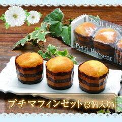 プチ マフィン セット 3個入り お菓子 デザート プチギフト