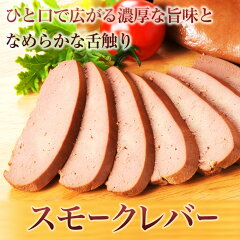 【スモークレバー 120g】         美味しさと栄養を兼ね備えたスモークレバー低脂肪・...